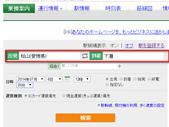 2014日本四國浪漫之旅DAY7內子→大洲→下灘→大阪:2014-06-08_144118.png