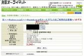 2014日本四國浪漫之旅DAY5四萬十川→松山:2014-08-27_202746.jpg