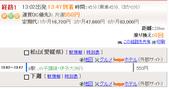 2014日本四國浪漫之旅DAY7內子→大洲→下灘→大阪:2014-06-08_144130.png