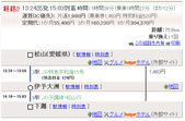 2014日本四國浪漫之旅DAY7內子→大洲→下灘→大阪:2014-06-08_144145.png