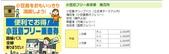 2014日本四國浪漫之旅day2高松→小豆島:2014-06-29_222655.jpg