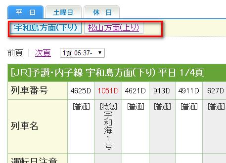 2014日本四國浪漫之旅DAY7內子→大洲→下灘→大阪:2014-06-08_144611.png