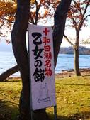 2013日本東北紅葉鐵腿行Day2 奧入瀨溪→十和田湖:P1130063.JPG