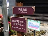 2014日本四國浪漫之旅DAY7內子→大洲→下灘→大阪:P1190418.JPG