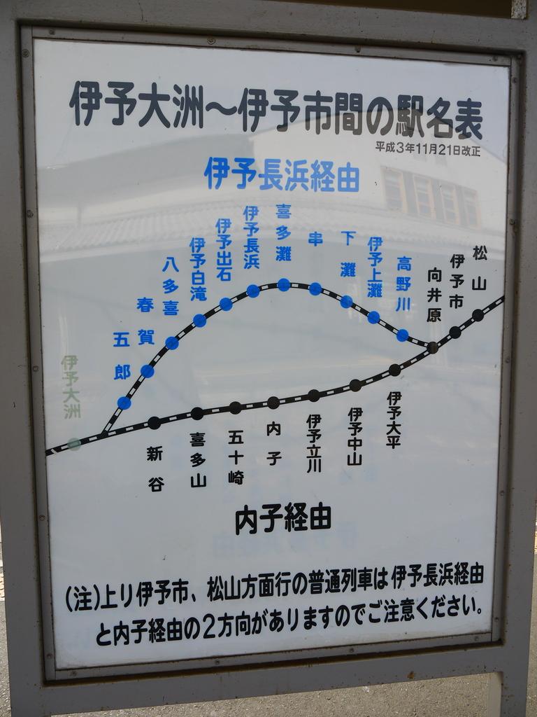 2014日本四國浪漫之旅DAY7內子→大洲→下灘→大阪:P1190529.JPG