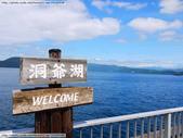 2014夏‧北海道家族之旅DAY5洞爺湖→有珠山纜車:P1210463.JPG