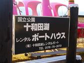 2013日本東北紅葉鐵腿行Day2 奧入瀨溪→十和田湖:P1130064.JPG
