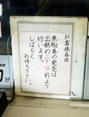2014日本四國浪漫之旅day2高松→小豆島:P1170808.JPG