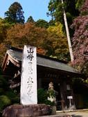 2013日本東北紅葉鐵腿行Day6山寺→鳴子溫泉鄉:P1150309.JPG