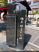 2014日本四國浪漫之旅DAY6松山城→道後溫泉周邊:P1190025.JPG
