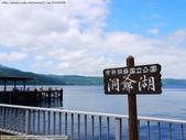 2014夏‧北海道家族之旅DAY5洞爺湖→有珠山纜車:P1210469.JPG