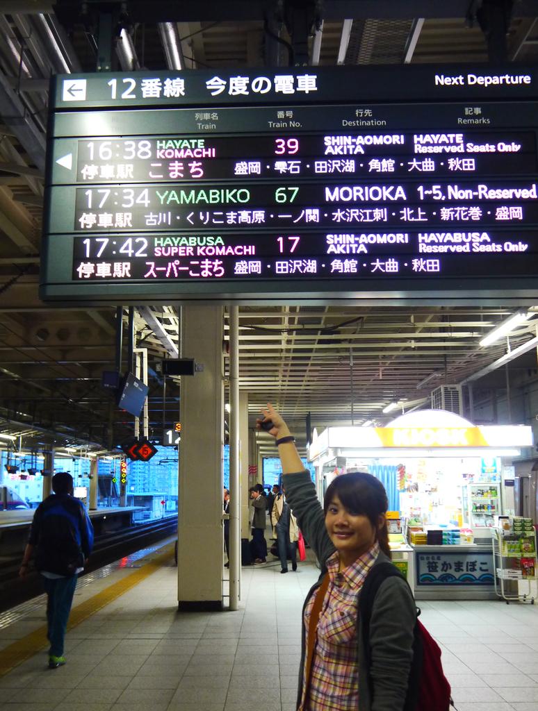 2013日本東北紅葉鐵腿行day1台灣→仙台→青森:P1120520.JPG