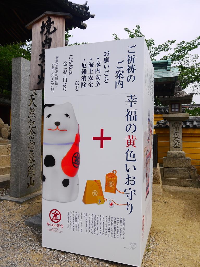 2014初夏日本四國浪漫之旅day3金刀比羅宮→高知:P1180184.JPG