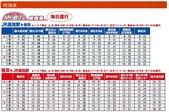2014初夏日本四國浪漫之旅day3金刀比羅宮→高知:2014-07-07_205348.jpg
