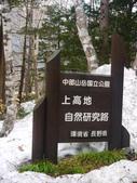2012日本中部自助行DAY5-上高地→名古屋:1393464842.jpg