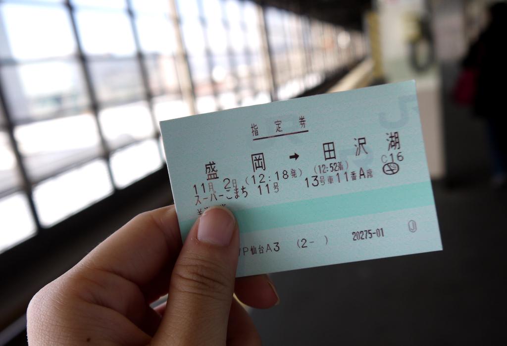 2013日本東北紅葉鐵腿行Day3田澤湖→乳頭溫泉鄉:P1130334.JPG
