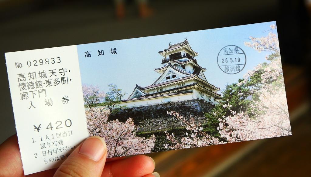 2014初夏四國浪漫之旅day4 高知城→桂濱:P1180432.JPG