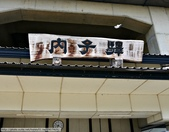2014日本四國浪漫之旅DAY7內子→大洲→下灘→大阪:P1190167.JPG