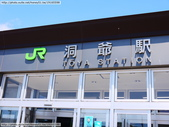 2014夏‧北海道家族之旅DAY5洞爺湖→有珠山纜車:P1210451.JPG