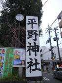 2013春賞櫻8日行***DAY3 醍醐寺→金閣寺→平野神社:1541713182.jpg