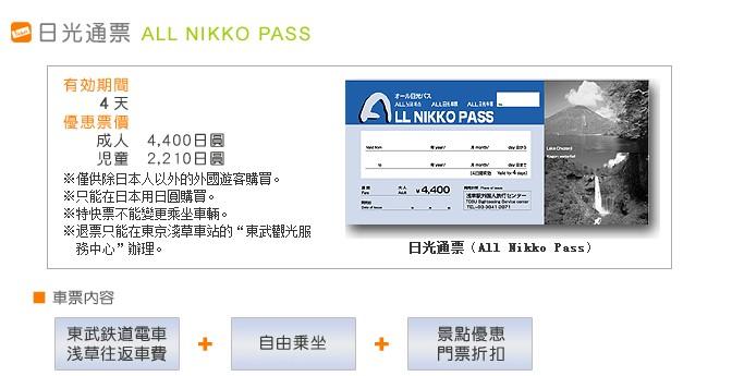 2013東京生日之旅_手機+工具:2013-12-22_001501.jpg