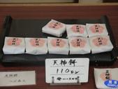 **春賞櫻8日行***Day6 大阪 阪堺電車→心齋橋:1141755259.jpg
