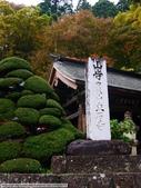 2013日本東北紅葉鐵腿行Day6山寺→鳴子溫泉鄉:P1150089.JPG
