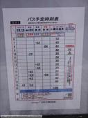 2013日本紅葉鐵腿行Day5山形藏王:P1140369.JPG