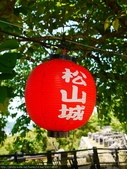 2014日本四國浪漫之旅DAY6松山城→道後溫泉周邊:P1180929.JPG
