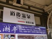 2014日本四國浪漫之旅DAY6松山城→道後溫泉周邊:P1190052.JPG