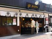 2014日本四國浪漫之旅DAY6松山城→道後溫泉周邊:P1190030.JPG