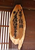 2014日本四國浪漫之旅DAY7內子→大洲→下灘→大阪:P1190174.JPG