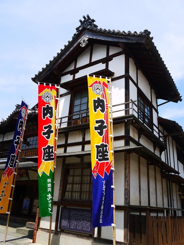 2014日本四國浪漫之旅DAY7內子→大洲→下灘→大阪:P1190266.JPG