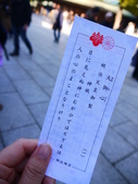 2013東京生日之旅DAY3 外苑→明治神宮→代官山→自由之丘:P1170469.JPG