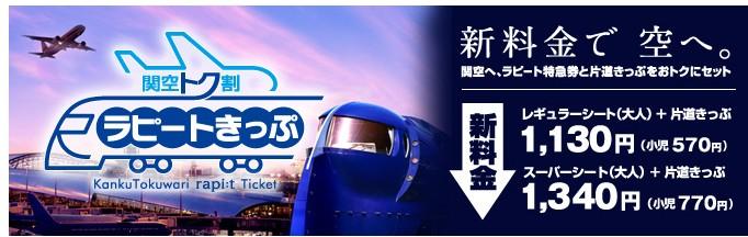 2014日本四國浪漫之旅DAY7內子→大洲→下灘→大阪:2014-08-29_223754.jpg