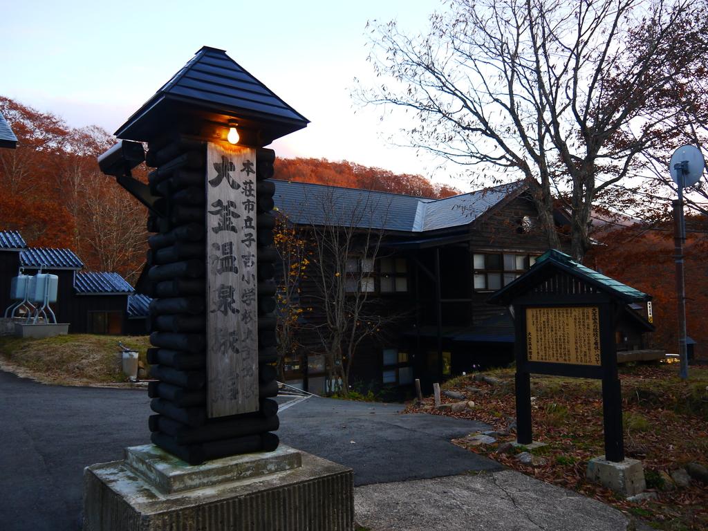 2013日本東北紅葉鐵腿行Day3田澤湖→乳頭溫泉鄉:P1130818.JPG