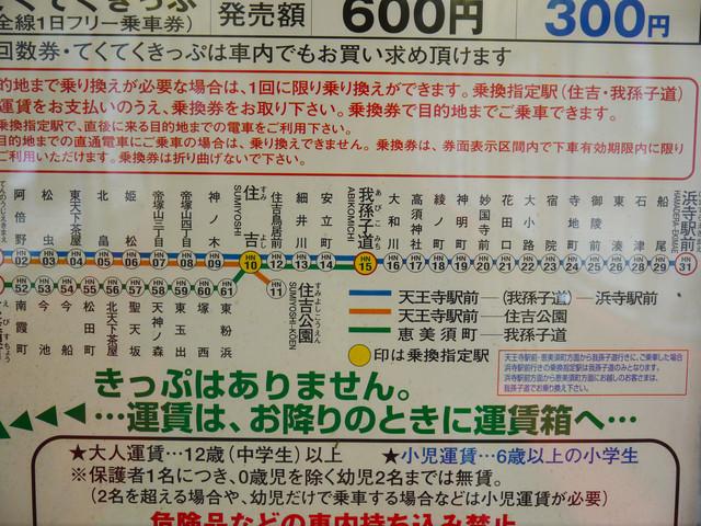 **春賞櫻8日行***Day6 大阪 阪堺電車→心齋橋:1141755242.jpg