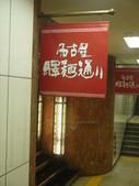2012日本中部自助行DAY5-上高地→名古屋:1393464910.jpg