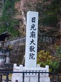 2013東京生日之旅DAY2 日光→宇都宮:P1170279.JPG