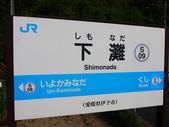 2014日本四國浪漫之旅DAY7內子→大洲→下灘→大阪:P1190555.JPG