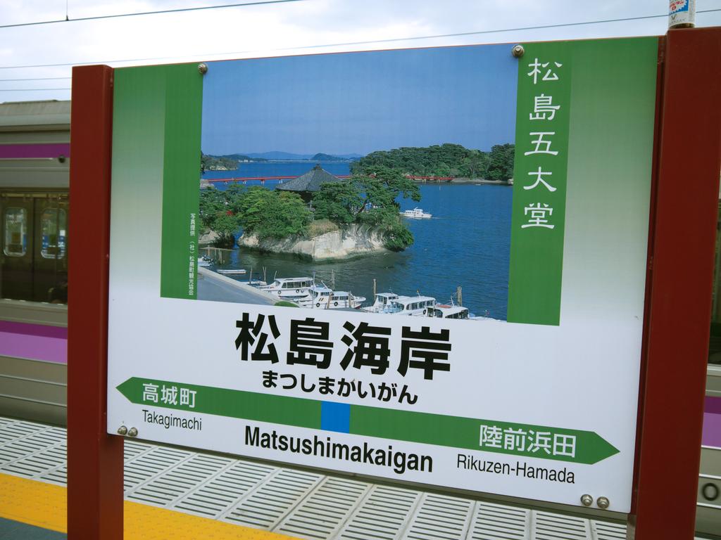 2013日本東北紅葉鐵腿行Day8松島→台灣:P1160150.jpg