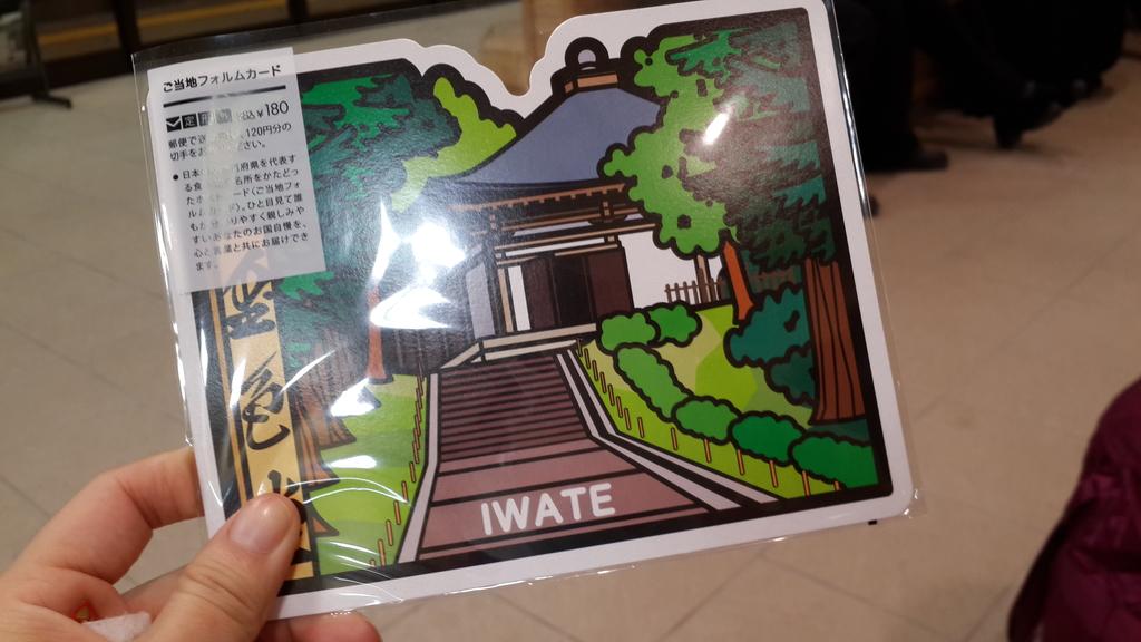 2013日本東北紅葉鐵腿行_手機上傳:20131106_170121.jpg