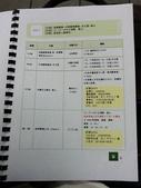 2012日本中部北陸自由行-行前準備:1221129883.jpg
