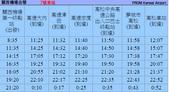 2014初夏‧日本四國一個人的浪漫之旅day1台灣→關西→香川縣高松:2014-06-22_191123.png
