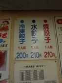 2013東京生日之旅DAY2 日光→宇都宮:P1170311.JPG