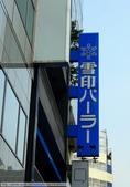 2014夏‧北海道家族之旅DAY1台灣→札幌:P1190732.JPG