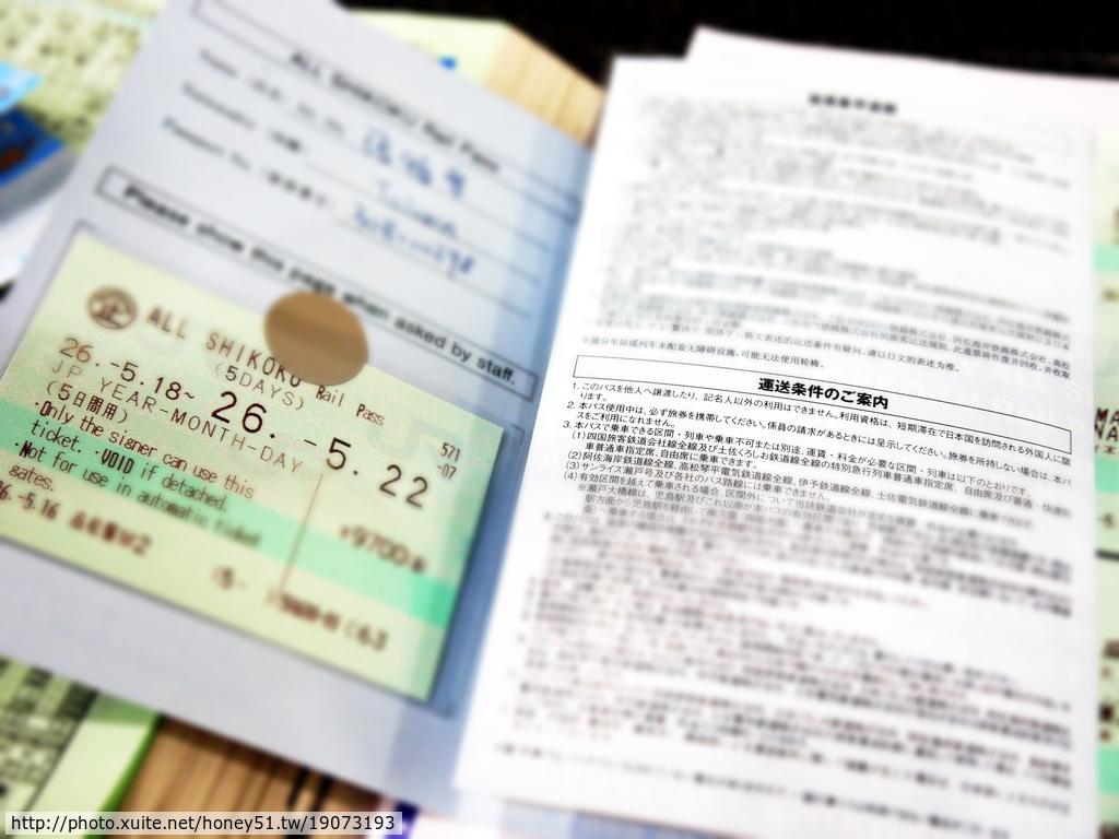 2014初夏‧日本四國一個人的浪漫之旅day1台灣→關西→香川縣高松:P11707841.JPG