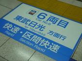 2013東京生日之旅DAY2 日光→宇都宮:P1160880.JPG