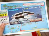 2013日本東北紅葉鐵腿行Day8松島→台灣:P1160166.jpg