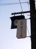 2013日本東北紅葉鐵腿行Day6山寺→鳴子溫泉鄉:P1150488.JPG